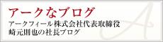 アークなブログ