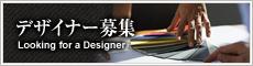 デザイナー募集
