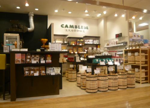 お客様の:CAMBLEM(飲食店+物販店)