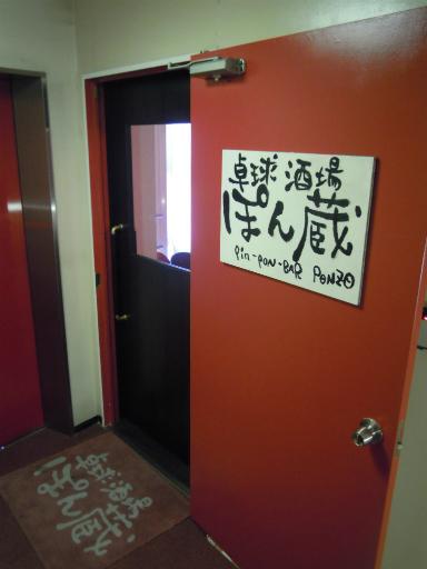 お客様の:卓球酒場ぽん蔵/中川様
